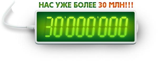 в МММ-2011 уже более 30 мил. вкладчиков