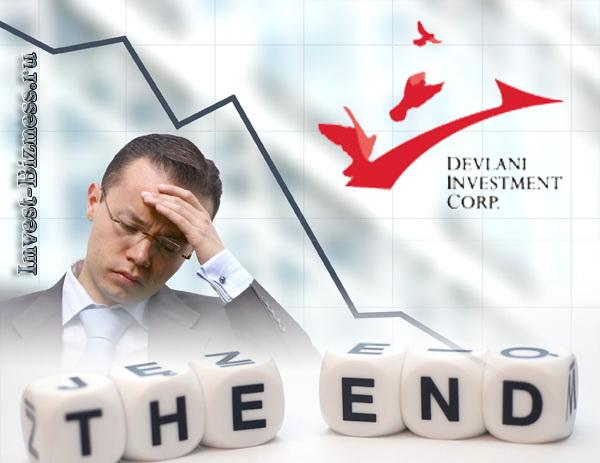 Крах Компании Devlani