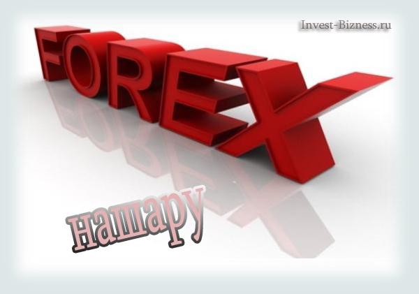 FOREX без вложений - реальность